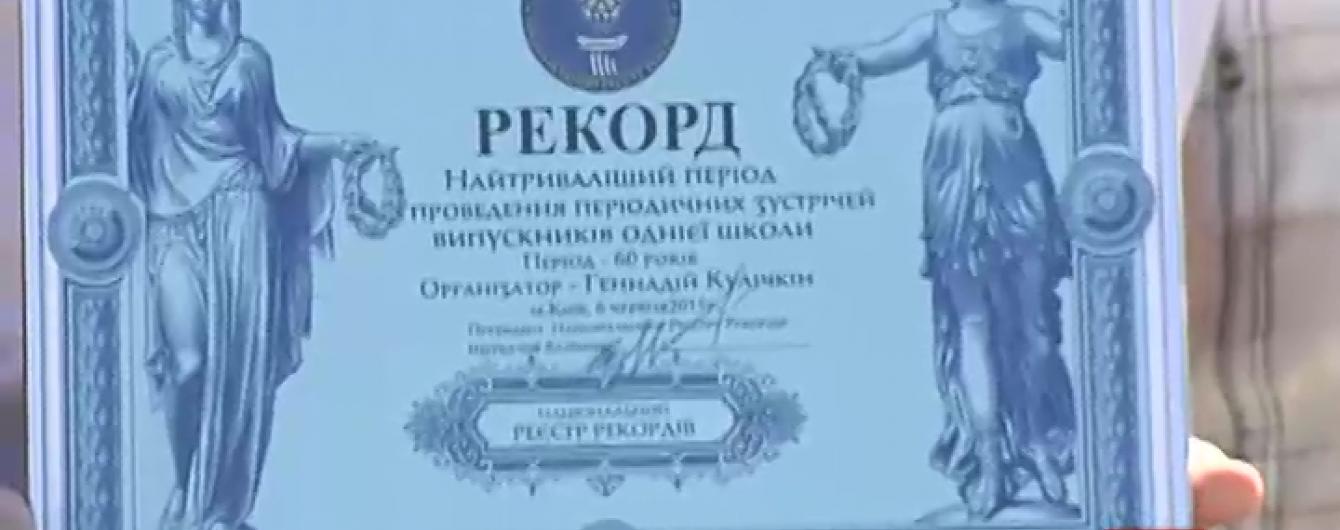 В Украине зафиксировали самую продолжительную встречу выпускников