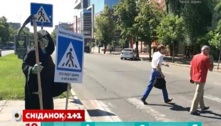 Запорізьких водіїв у центрі міста зустрічала смерть з косою