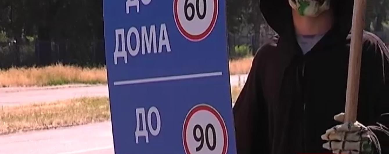 Смерть із косою вийшла патрулювати дороги в Запоріжжі