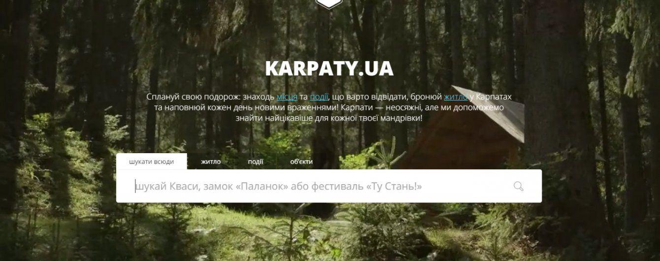 У Мережі з'явився унікальний онлайн-путівник невідомими Карпатами
