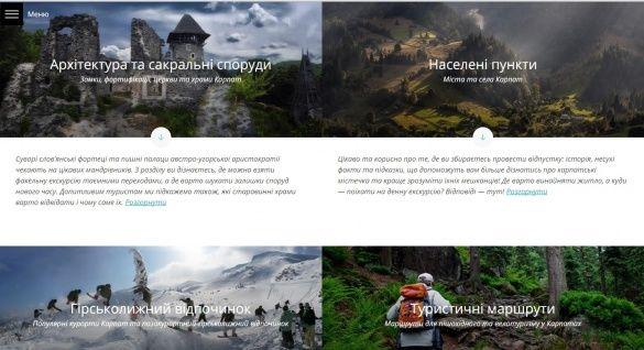 онлайн-путівник Карпатами_2