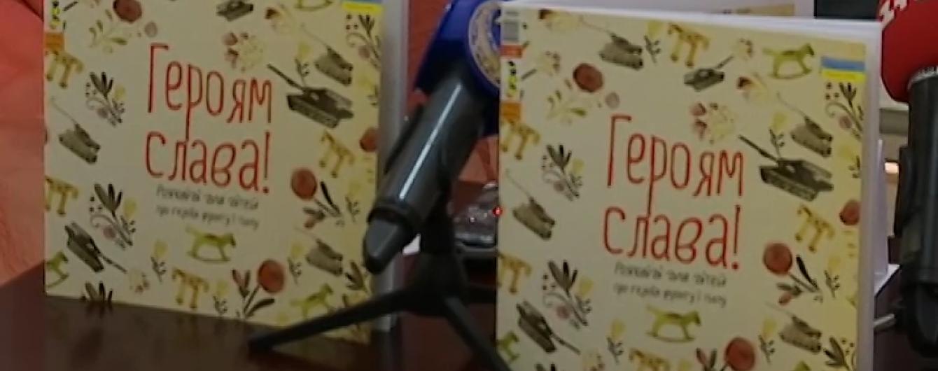 В Україні з'явилася книжка оповідань про АТО для дітей
