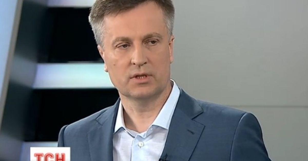 """Наливайченко обвинил """"политическую верхушку"""" в отмывании бюджетных денег"""