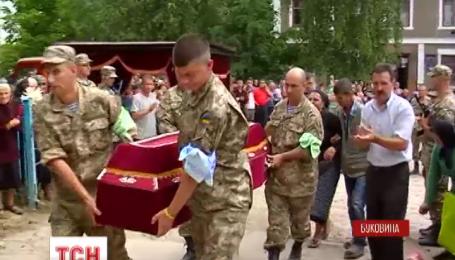 На Буковине простились с 26-летним бойцом 93 механизированной бригады