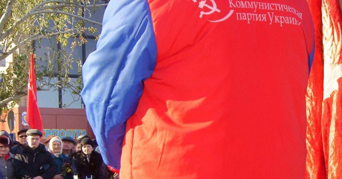 Коммунистическая партия продолжает собирать миллионы несмотря на судебные тяжбы относительно ее запрета