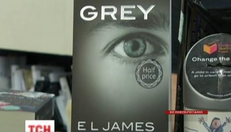 В книжных магазинах появилось «мужское» продолжение «50 оттенков серого»