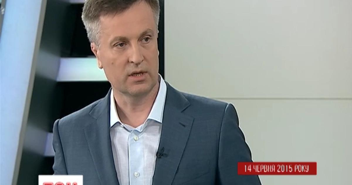 Наливайченко убеждает в существовании российского следа в расстреле Небесной сотни