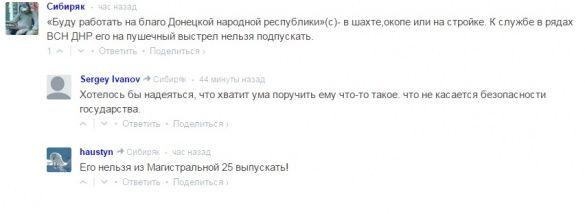 скрін коментарів про зрадник Олександра Коломійця