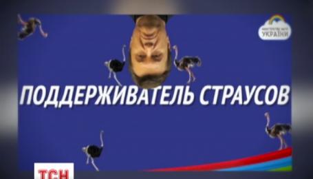Соцмережі зарясніли фотожабами на тему Януковича і страусів