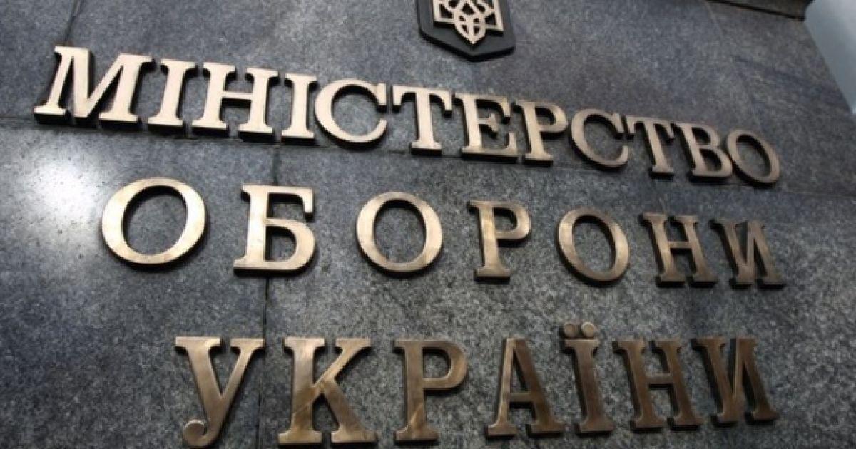 У Міноборони підготували нову військову доктрину України