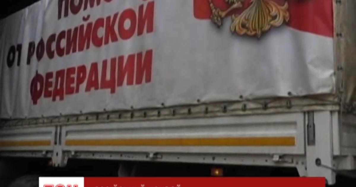 """В Украину вторгся 39-й российский """"гумконвой"""""""
