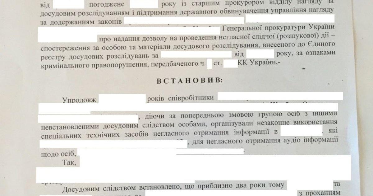 У будинку очільника Апеляційного суду знайшли зброю, держномери та документи з грифом «таємно» @ Прес-служба ГПУ