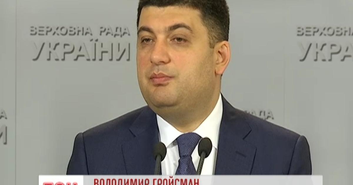 Гройсман уверяет, что никакого особого статуса Донбасса нет