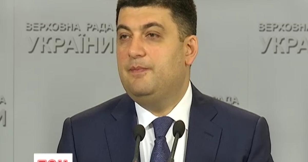 Гройсман сообщил, что вся информация о чиновниках аппарата и секретариата Рады раскрыта