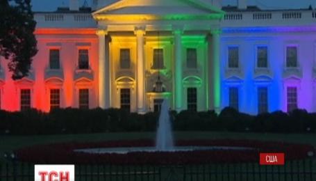 Білий дім засяяв усіма барвами веселки