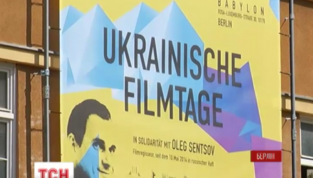 У Берліні стартують Дні українського кіно на підтримку режисера Сенцова