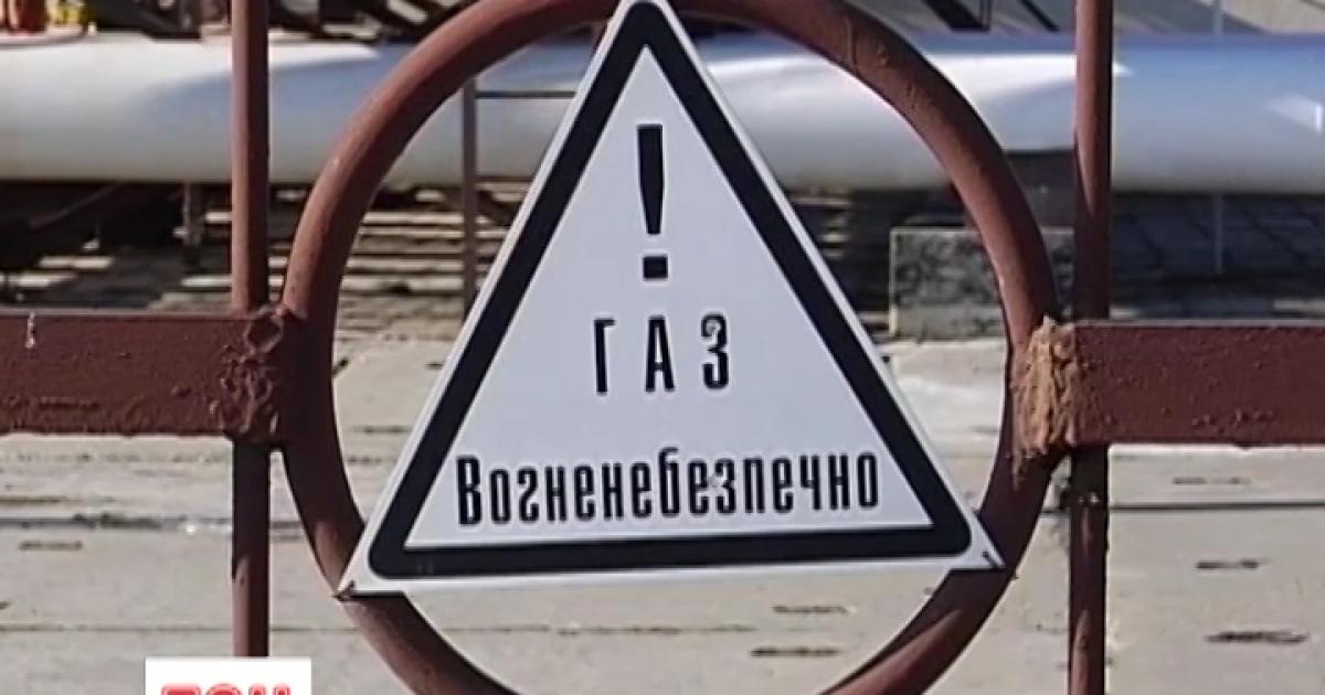 """""""Нафтогаз"""" назвал цену, по которой покупает газ за рубежом"""