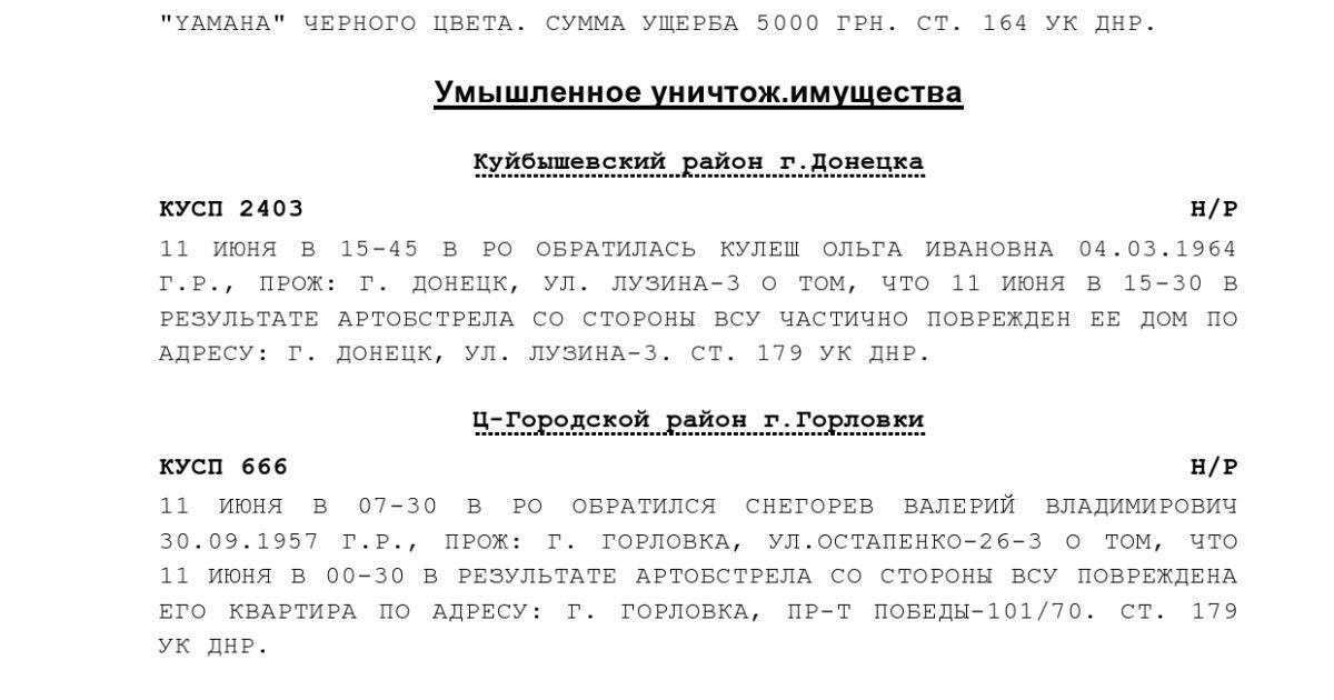 """В Сеть """"слили"""" сводки донецкой милиции @ Анонимный интернационал"""