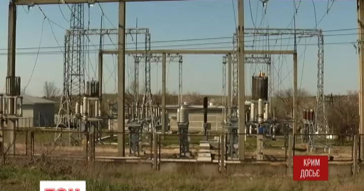 РФ согласилась на новую цену украинской электроэнергии для Крыма