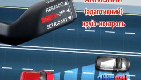 Круиз-контроль уже в Украине