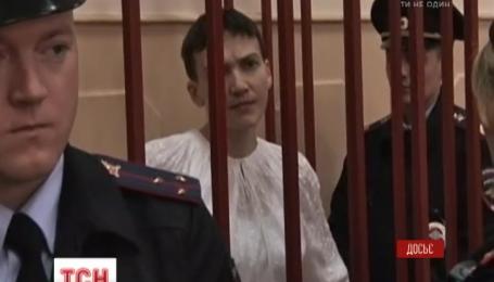 Следствие против Надежды Савченко официально завершено