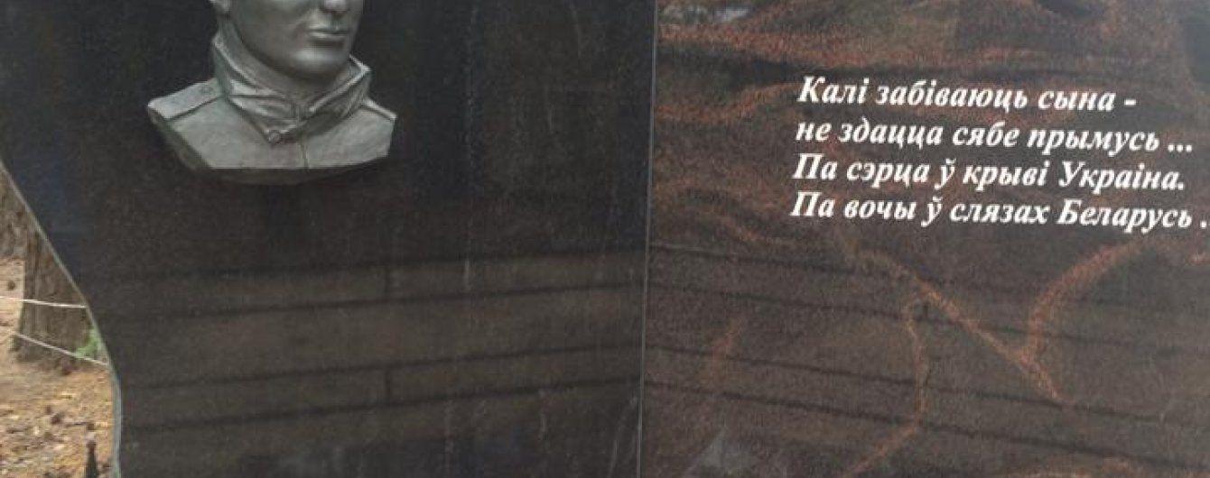 Батьків білоруса Жизневського до сліз розчулила відзнака Героя України