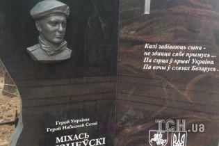 Родителей белоруса Жизневського до слез растрогала награда Героя Украины