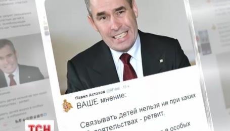 Павло Астахов влаштував у «Twitter» опитування про зв'язуванні дітей