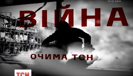 """С 9 июля в магазинах Украины можно купить книгу """"Война глазами ТСН"""""""