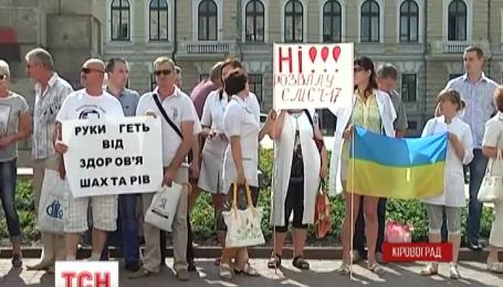 У Кіровограді медики пікетували облдержадміністрацію