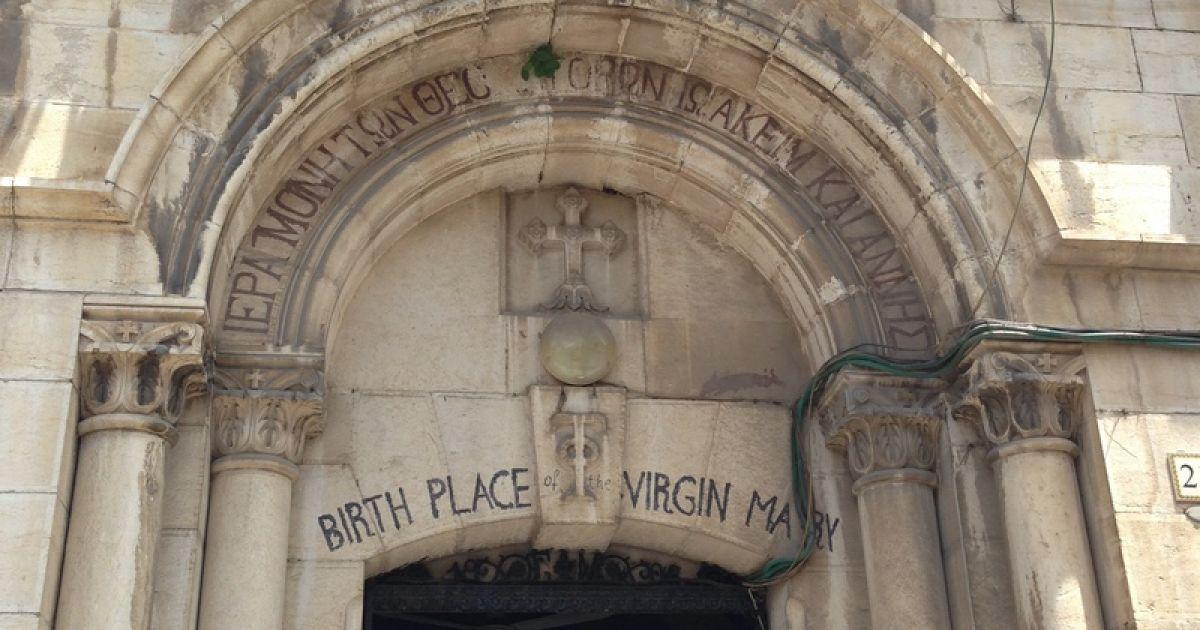 Місце народження Діви Марії @ Фото: Мирослава Ульяніна
