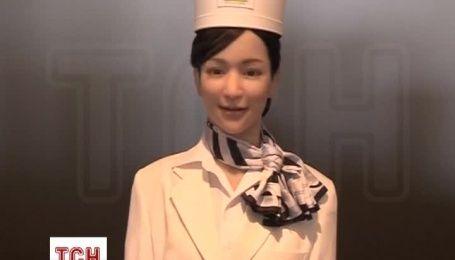 Японський готель  замінив персонал роботами