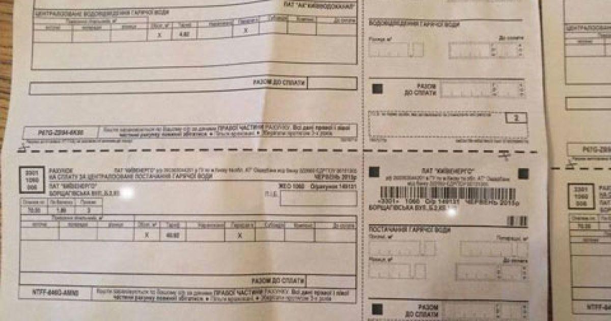 Ідентичні рахунки прийшли киянам у Шевченківському районі із різницею у день