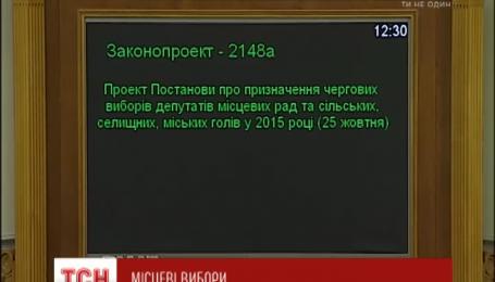 Парламент назначил местные выборы на 25 октября 2015 года