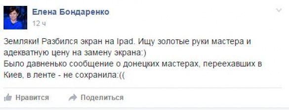 Пост Бондаренко _1