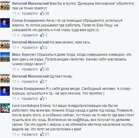Пост Бондаренко _2
