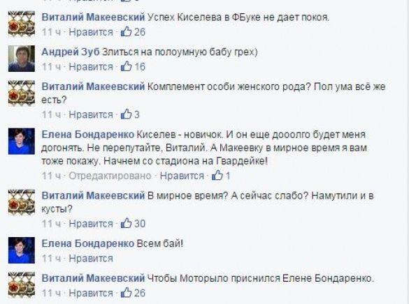 Пост Бондаренко _3