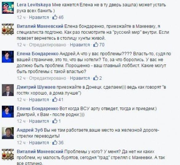Пост Бондаренко