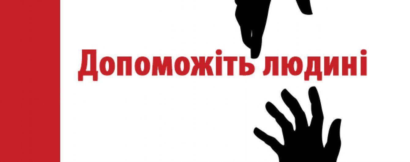 Врятуйте життя волонтера Станіслава Астахова