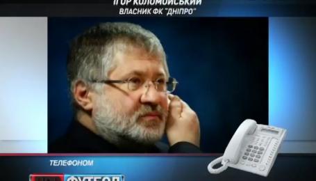 Игорь Коломойский надиктовал зрителям Профутбола номер Суркиса
