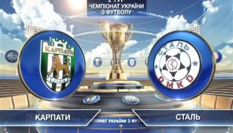 Карпати - Сталь Дніпродзержинськ - 1:0. Відео матчу