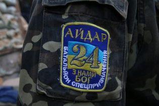 """Військові з """"Айдару"""" обурені використанням назви батальйону в тилу"""