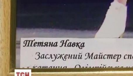 Тетяна Навка розпочинала свій шлях фігуристки у Дніпропетровську