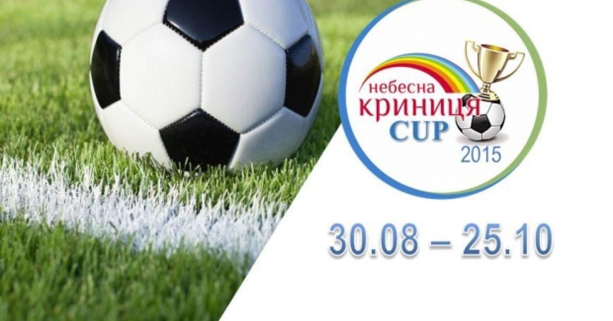 """Стартує футбольний турнір """"Небесна Криниця Cup 2015"""""""