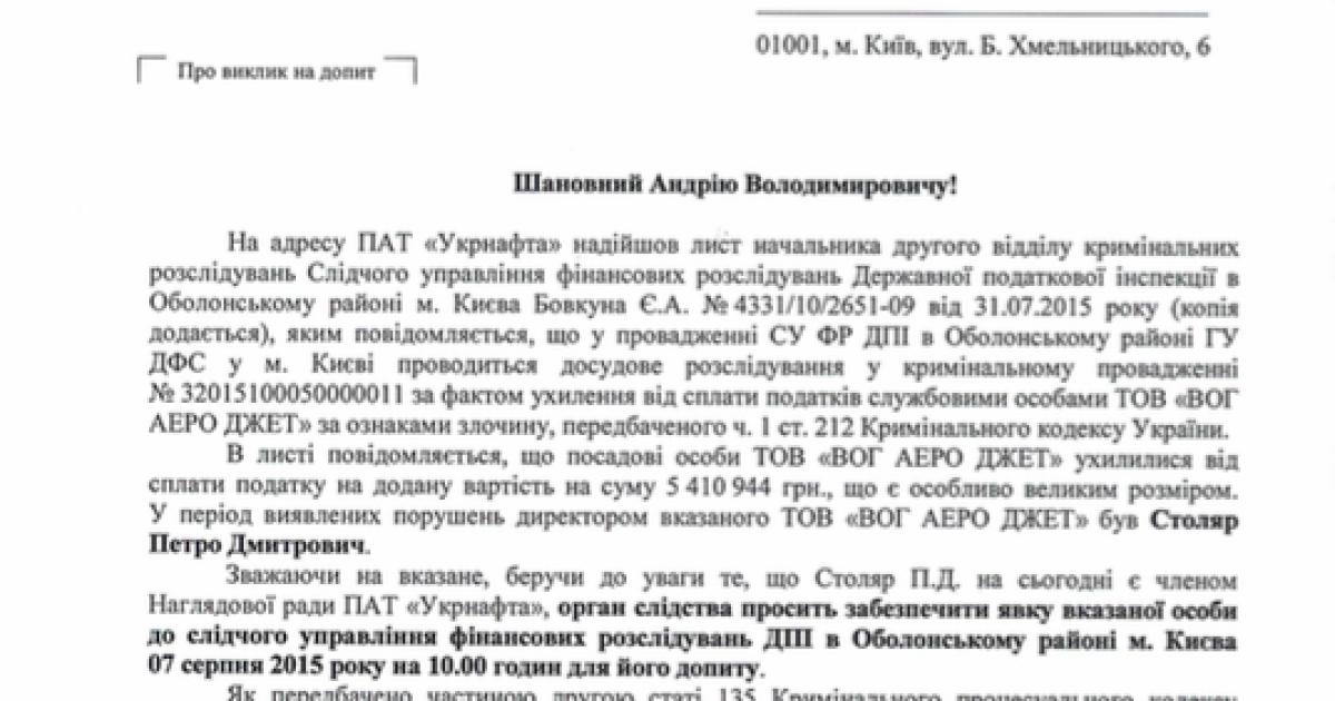 """Орган следствия просит """"Нафтогаз"""" обеспечить явку Столяра на допрос @ ТСН.ua"""