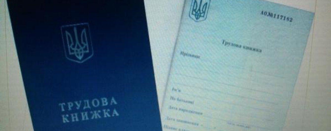 В Україні можуть скасувати трудові книжки