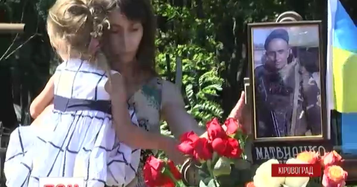 В Кировограде почтили годовщину гибели героя, который спас 30 бойцов АТО