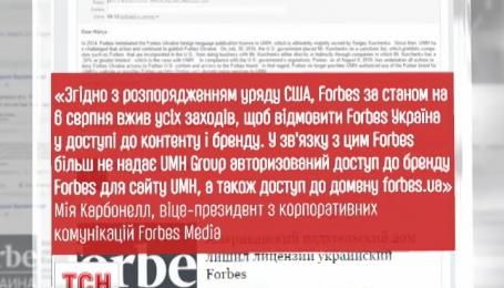 У олигарха Курченко отобрали лицензию на украинскую версию журнала Forbes