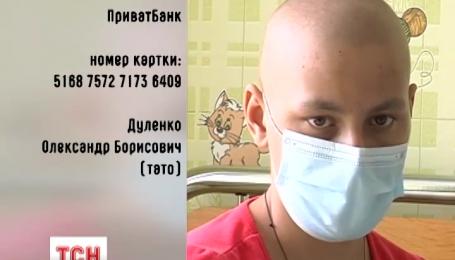 Тринадцатилетняя Оля нуждается в помощи в борьбе с раком крови