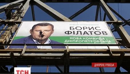 В Днепропетровске зарисовали черной краской предвыборную агитацию Бориса Филатова